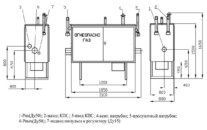 Газорегуляторный пункт 03М-2У-1 габаритная схема