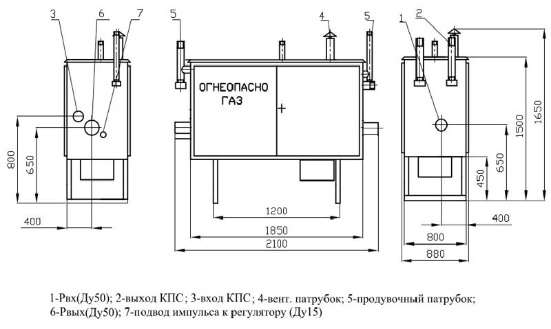 ГРПШ-07-2У1 с регулятором